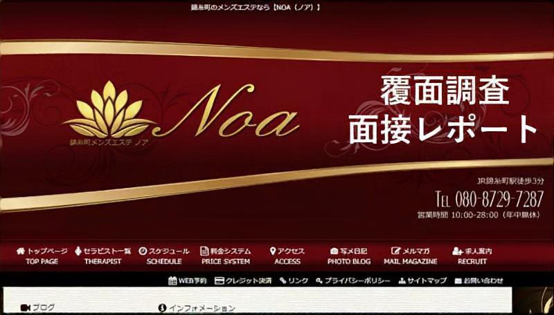 錦糸町メンズエステNOA(ノア)求人面接潜入レポート