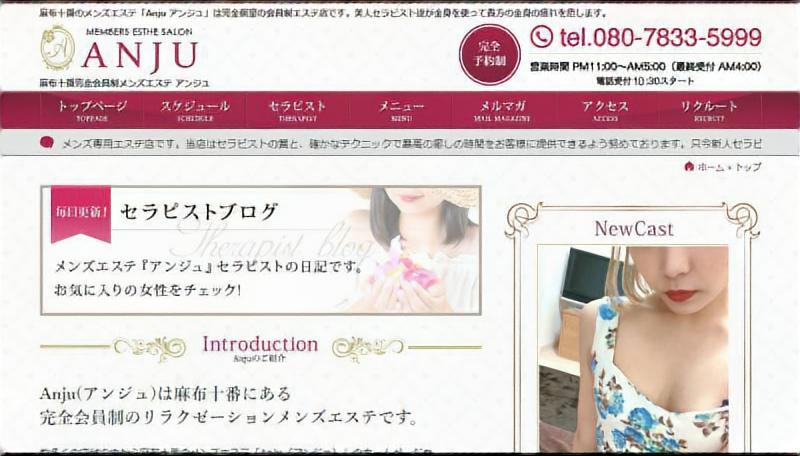 麻布十番メンズエステ『ANJU(アンジュ)』求人面接潜入レポート