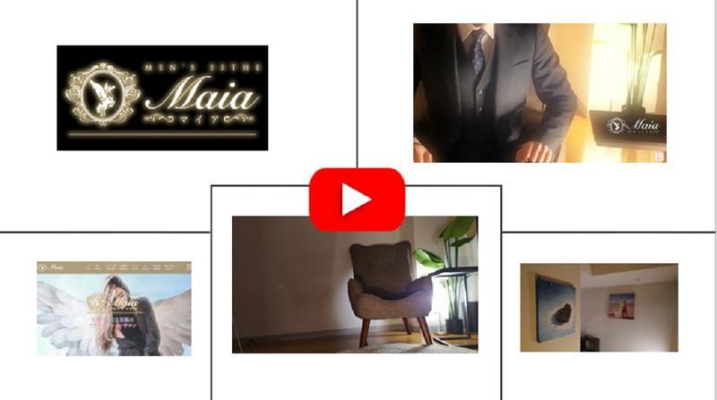 五反田メンズエステ『Maia(マイア)』求人取材動画