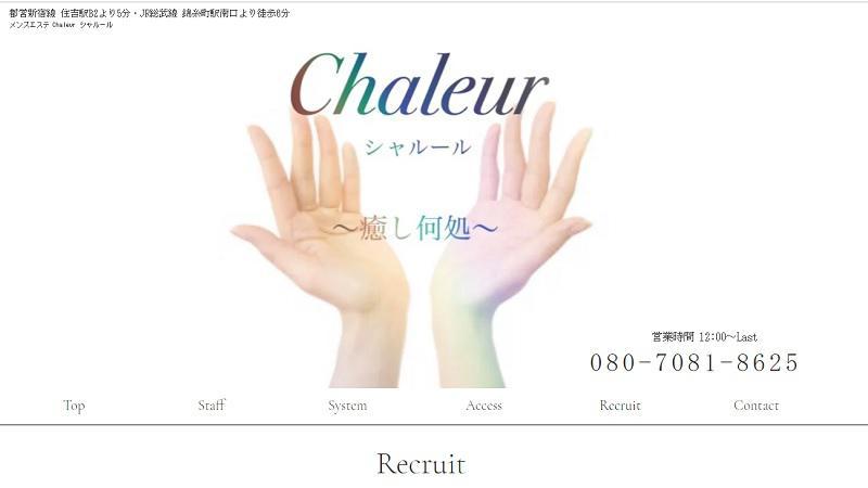 住吉メンズエステ『Chakeur(シャルール)』求人面接潜入レポート