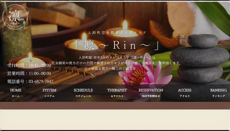 人形町メンズエステ『凛~Rin~』求人面接潜入レポート