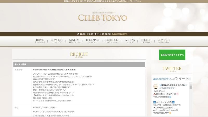 新宿メンズエステセレブ東京サイト