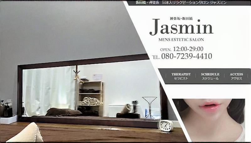 飯田橋メンズエステ『ジャスミン』求人取材動画