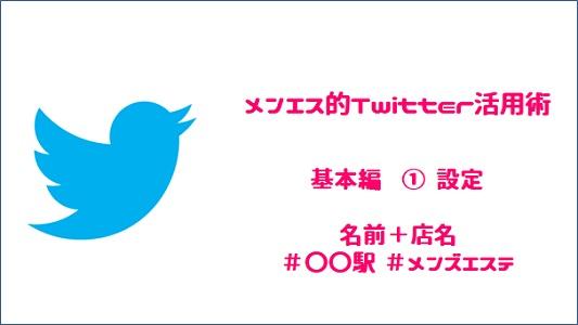 Twitter活用術 基本① マイアカウント作成方法