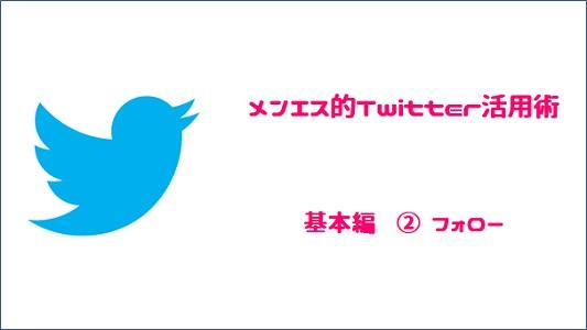 Twitter活用術 基本② メンズエステユーザーのフォロー方法