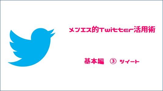 Twitter活用術 基本③ メンズエステユーザに好まれるツイート