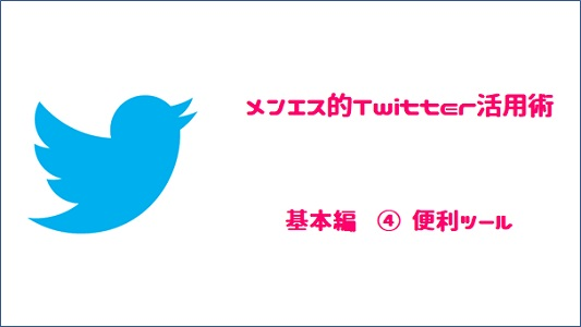 Twitter活用術 基本④ 運用に便利なツール紹介
