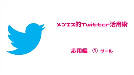 Twitter活用術 応用① 便利ツールについてのお得情報