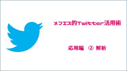 Twitter活用術 応用② マイアカウントの解析方法