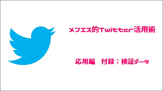 Twitter活用術 応用付録:悪質ユーザーブロック方法の検証