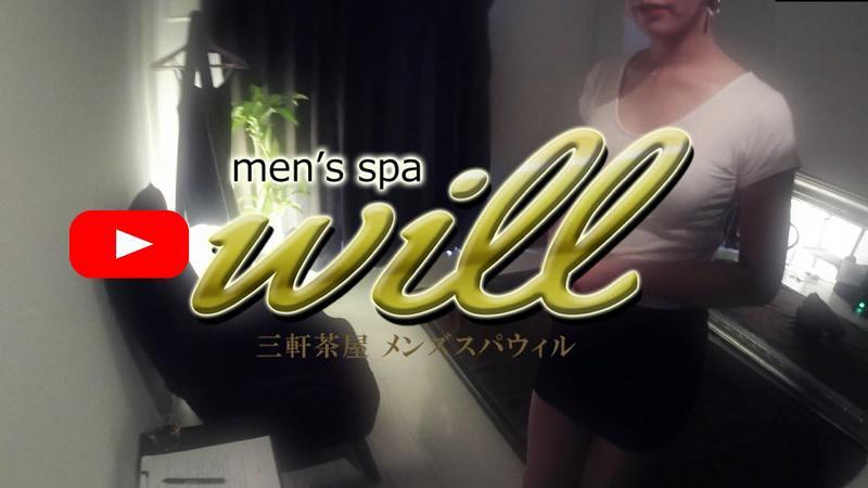 三軒茶屋『メンズスパウィル』求人取材動画